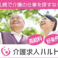 札幌介護転職