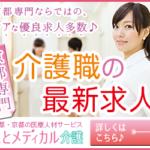 介護士求人京都
