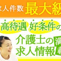 介護転職東京